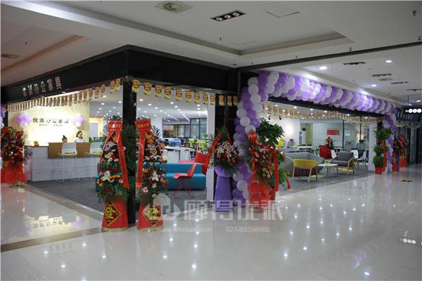 武汉顾得优派家具全新展厅盛大开业